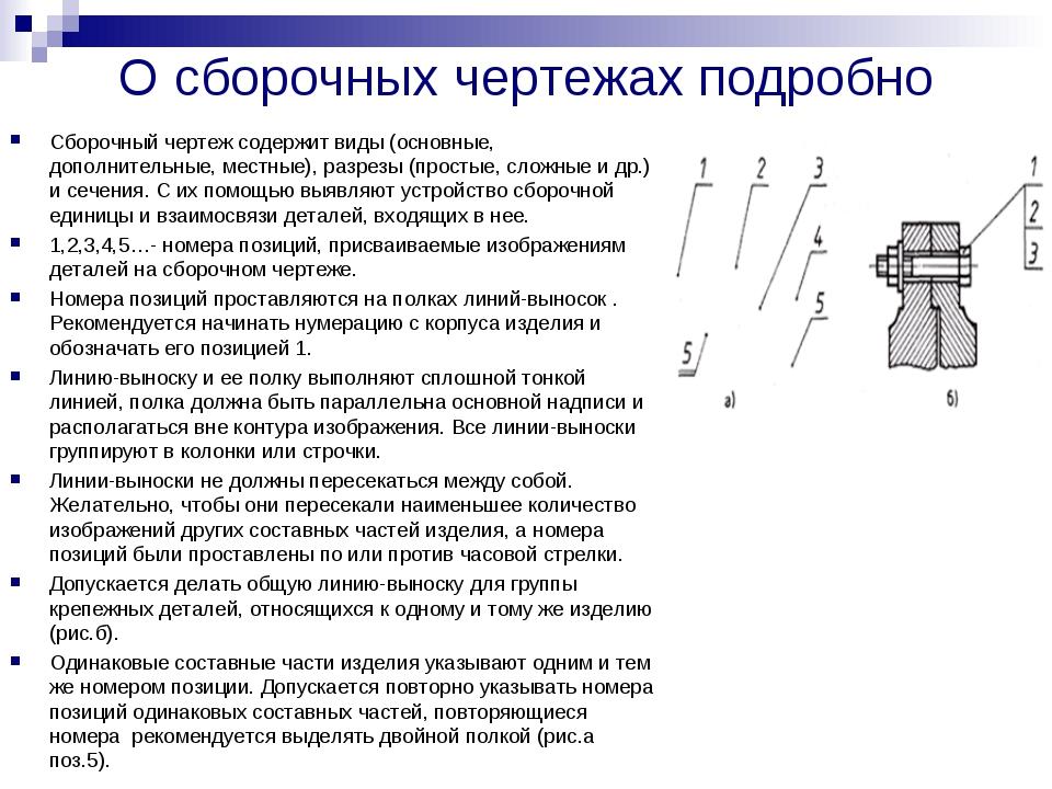 § 23. понятие о  базах. методы установки  деталей на станках.