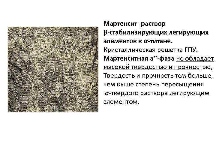 Мартенсит