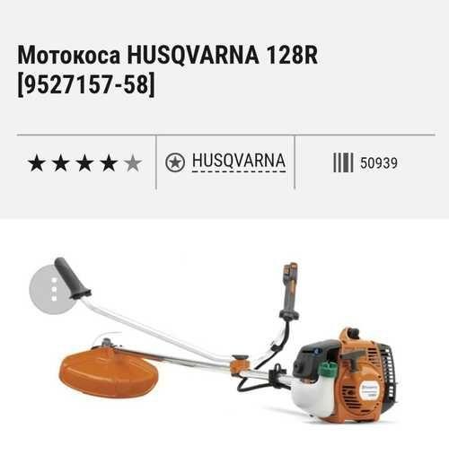 ⇛ купить запчасти для бензопил husqvarna 136, 137, 142, 236, 365
