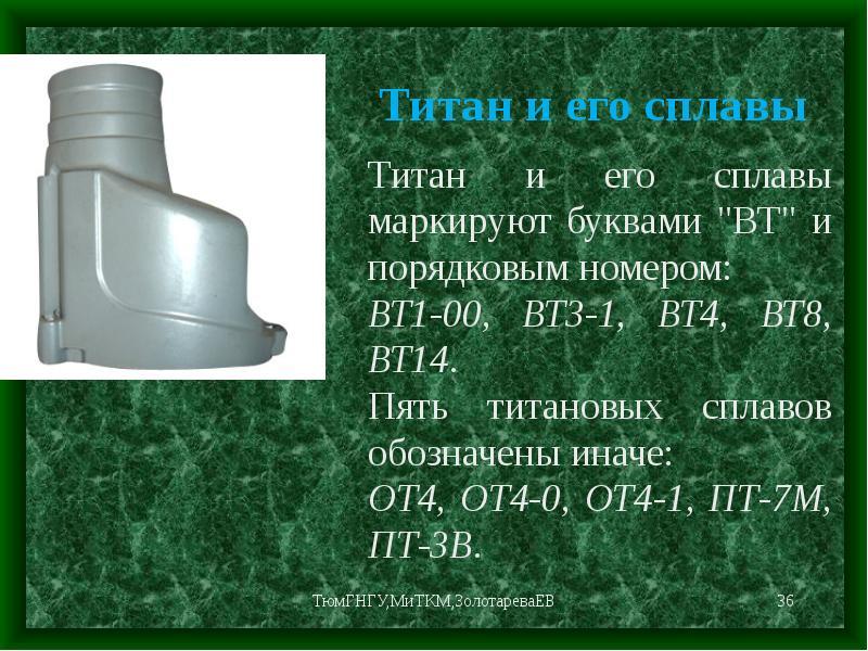 Титановые сплавы википедия