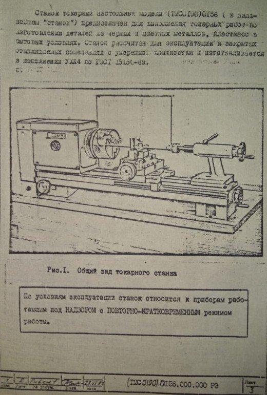 Технические характеристики токарного станка ит-1м, схемы