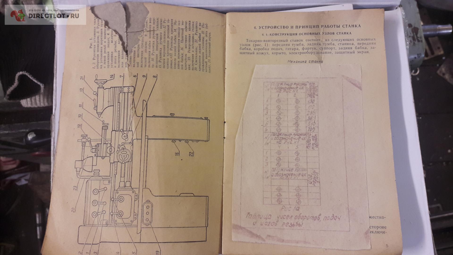 Тв-6м (тв6м) станок учебный токарно-винторезный схемы, описание, характеристики