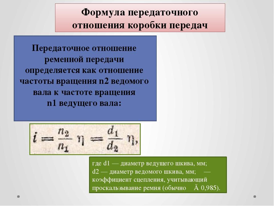 Передаточное отношение и передаточное число