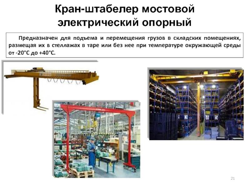 Гост 16553-88* краны-штабелеры. типы.