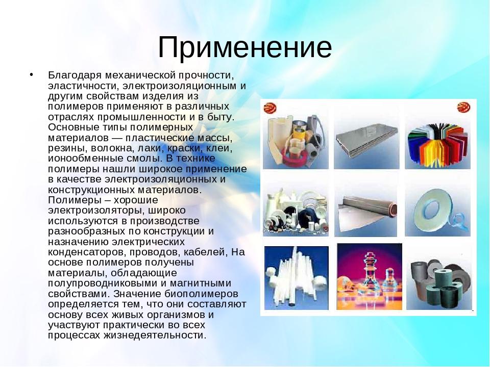 Свойства полимеров, физические, химические, механические и электрические