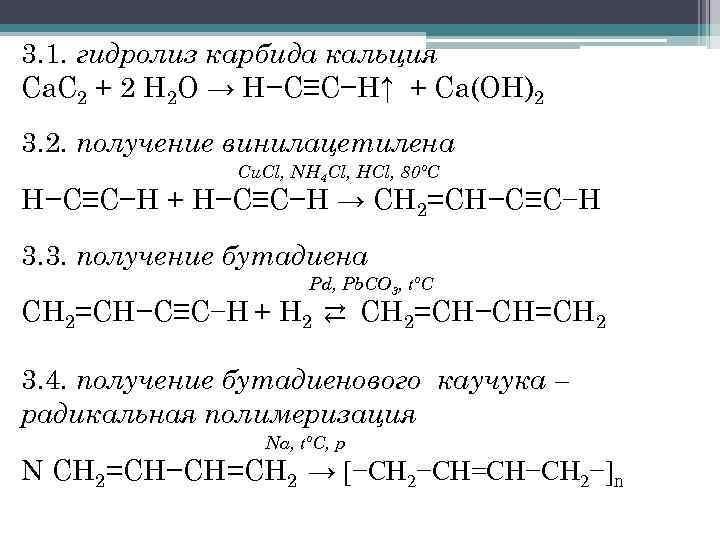 Что такое карбид. свойства карбида. применение карбида