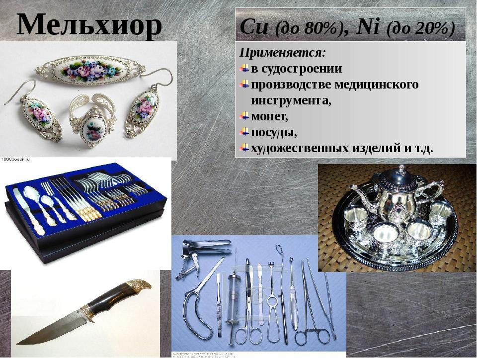 Бериллиевая бронза: марка, свойства и применение, характеристики и состав, плотность