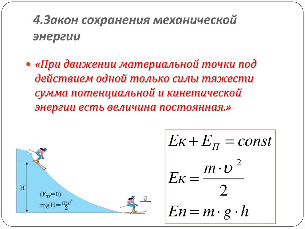 Формула потенциальной энергии растянутой пружины