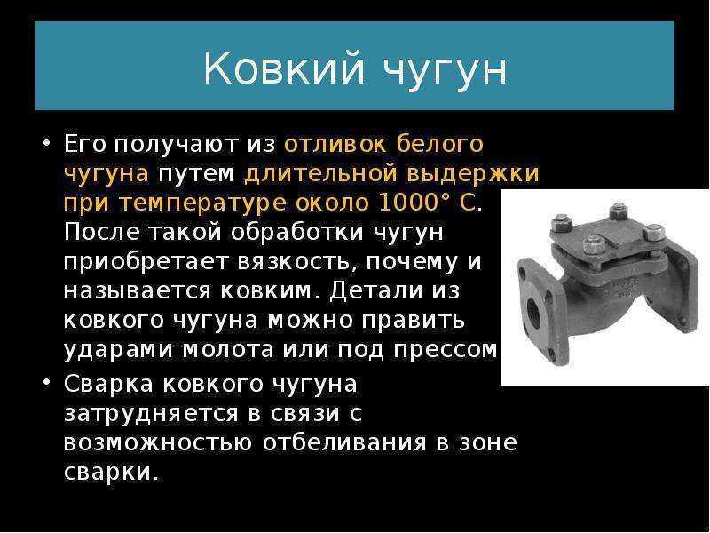 Структура, механические, литейные свойства и стандартизация промышленных чугунов