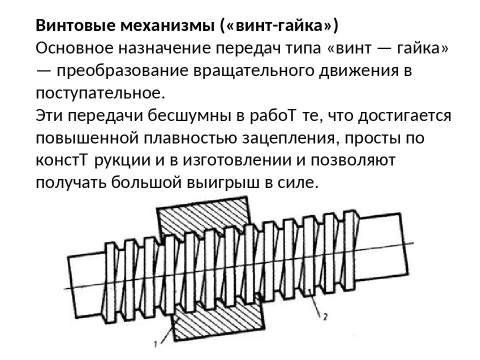 Шарико-винтовые передачи (швп). поставки и изготовление на заказ по всей россии. высочайшее качество и 100% надежность!