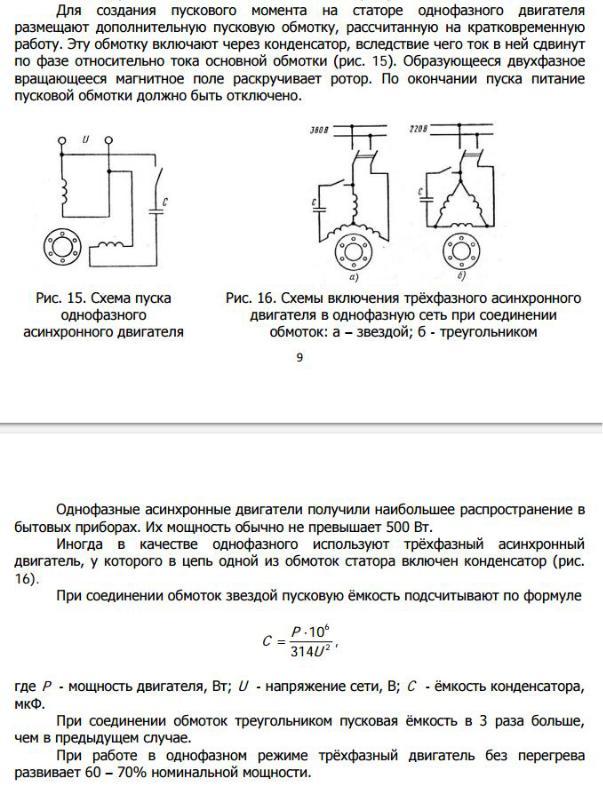 Как подобрать конденсаторы на трехфазный двигатель (формула, видео)