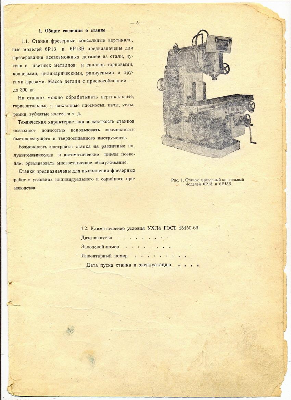 Фрезерный станок 6р11: технические характеристики, паспорт