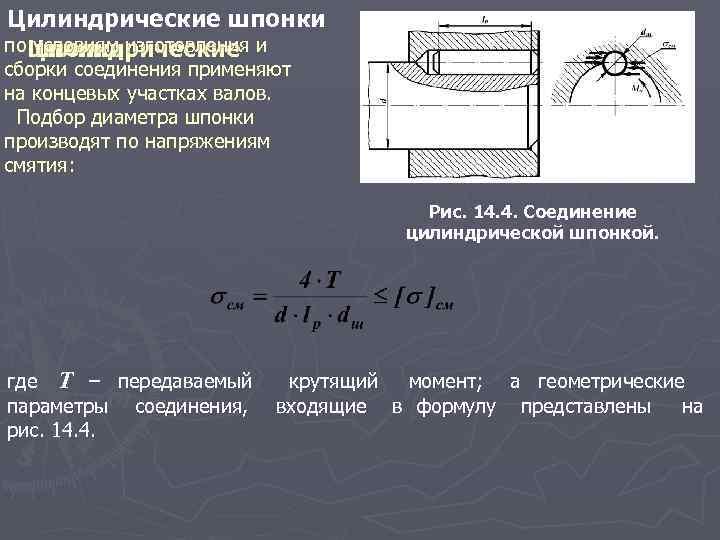Расчет металлических труб на прочность и устойчивость