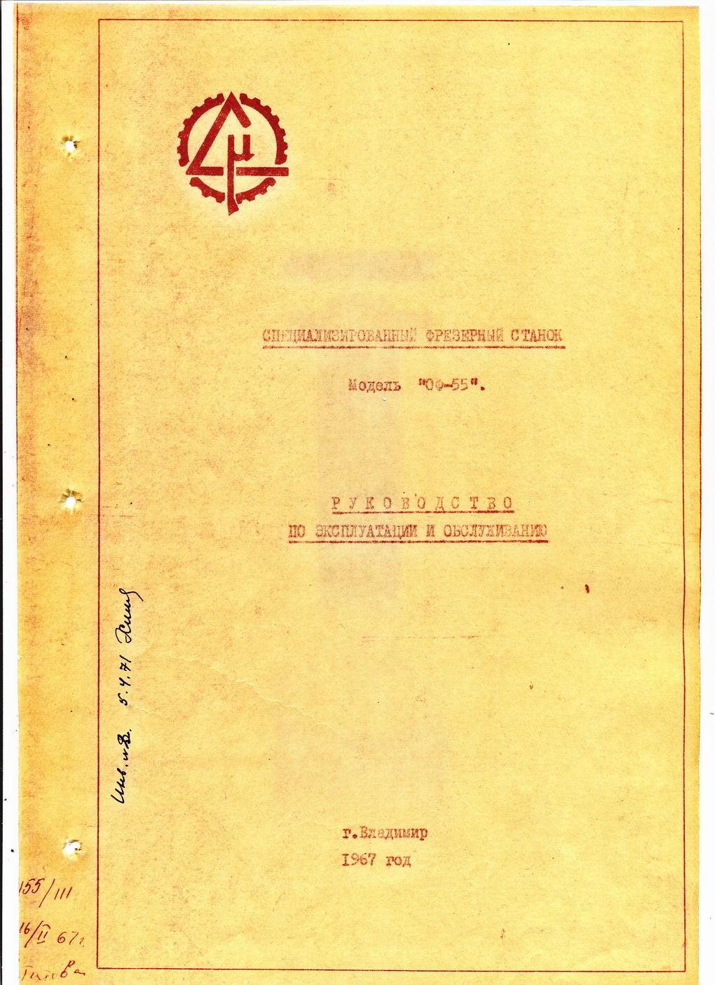 Фрезерный станок оф-55: технические характеристики, паспорт