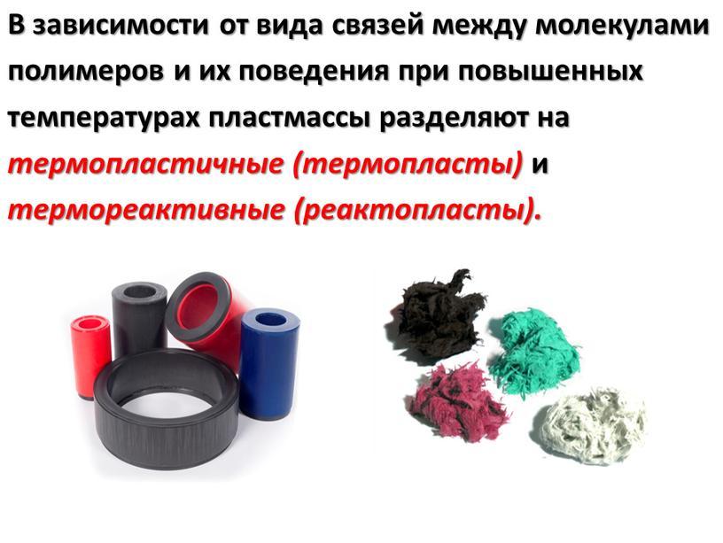 Что такое термопластичные полимеры и как их получают