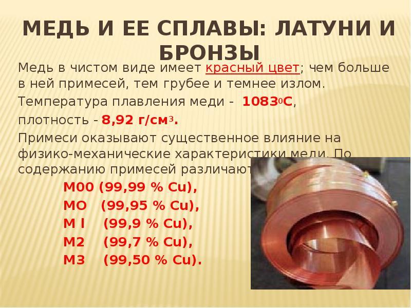 Учимся определять медь и отличать ее от других металлов и сплавов | всё о цветных металлах и сплавах (бронза, медь, латунь и др)