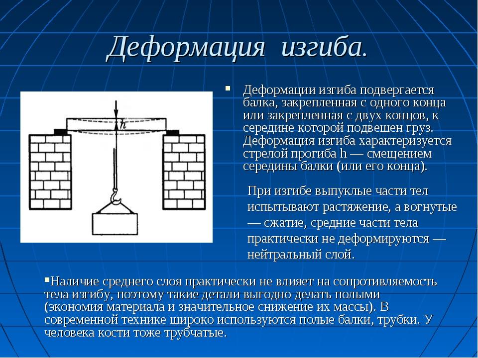 Пластическая деформация материалов: методы, процесс, закон