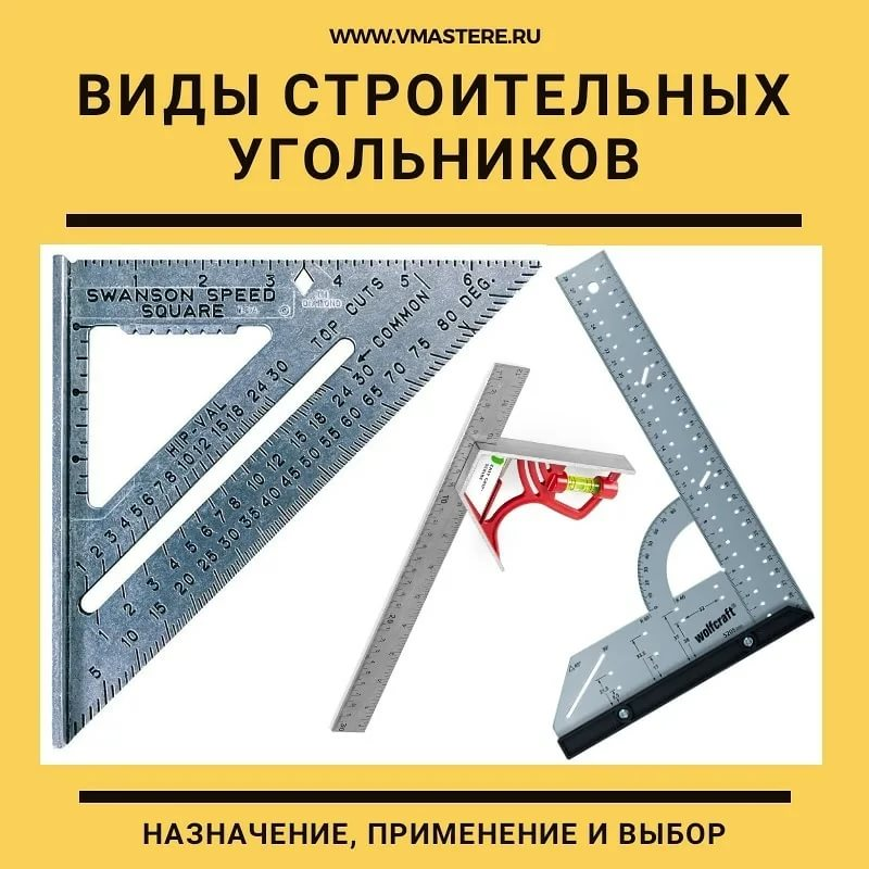 Виды строительных угольников — назначение, применение и выбор – мои инструменты