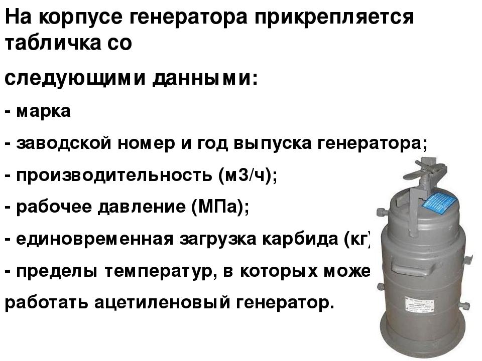 Ацетиленовый генератор. классификация, устройство и принцип действия