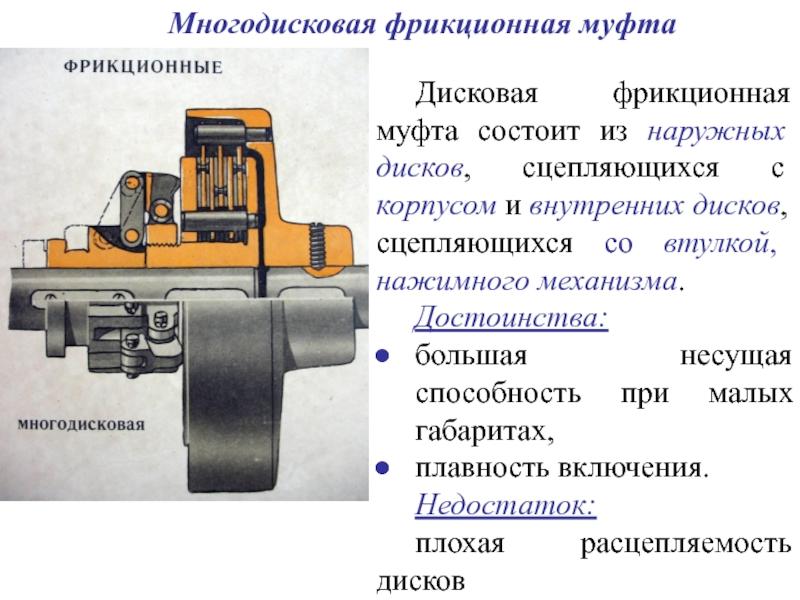 Фрикционные муфты: виды, устройство и принцип работы