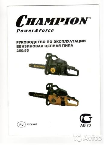 Бензопила чемпион 250: обзор, отзывы, регулировка карбюратора