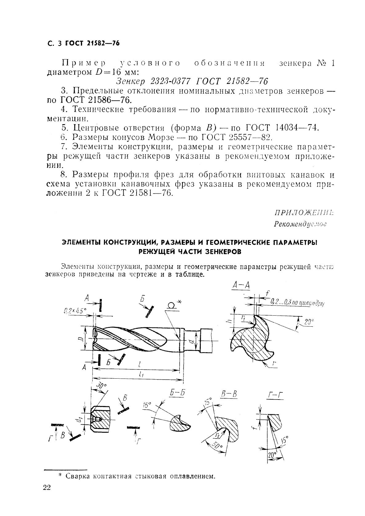 Гост 1677-75* зенкеры цельные и со вставными ножами из быстрорежущей стали. технические условия