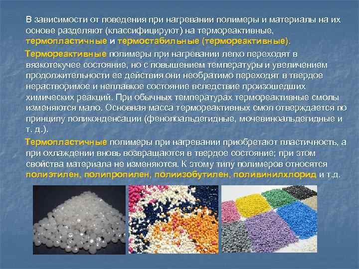 Термореактивные полимер  - большая энциклопедия нефти и газа, статья, страница 3