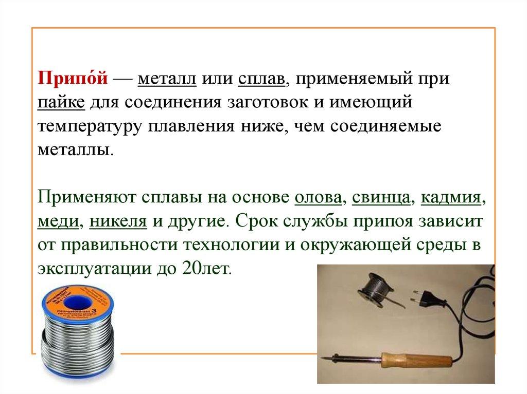 Технология защиты металла лужением, работа паяльником