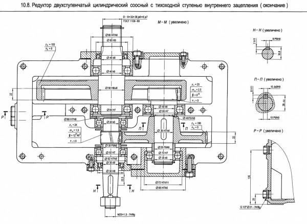 Курсовая работа: расчет двухступенчатых цилиндрических редукторов