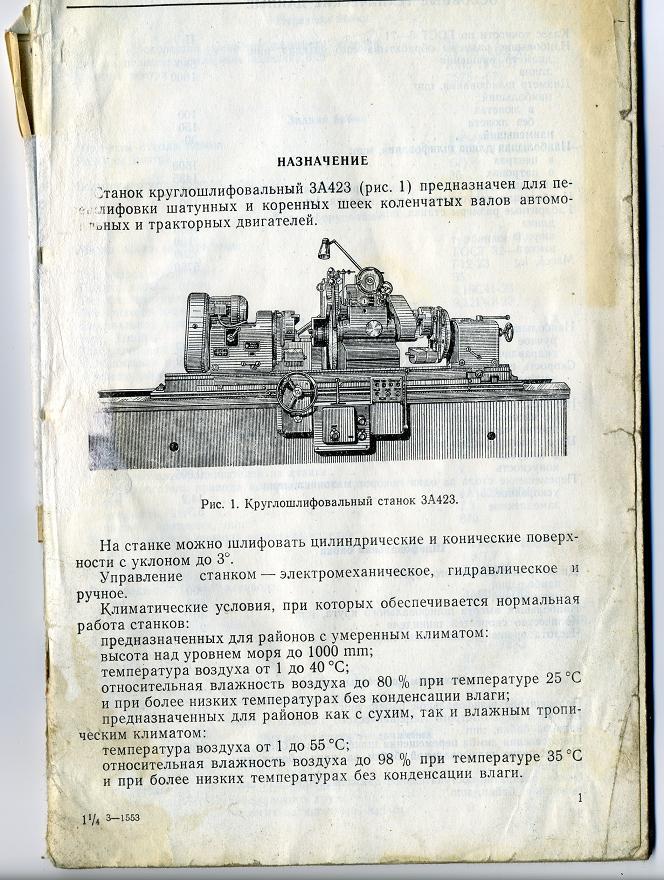 В-88 станок круглошлифовальный универсальныйсхемы, описание, характеристики
