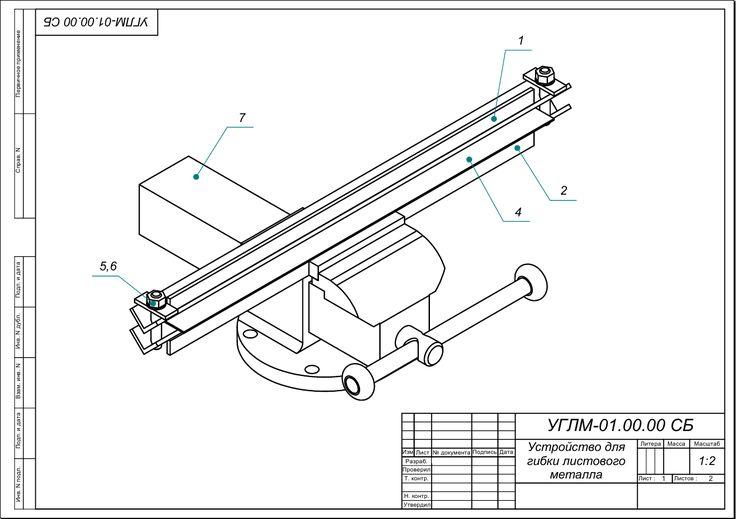 Вальцы для профильной трубы своими руками: чертежи, видео