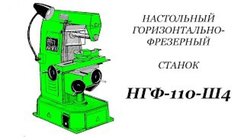 Фрезерный станок нгф-110: технические характеристики, схемы   мк-союз.рф