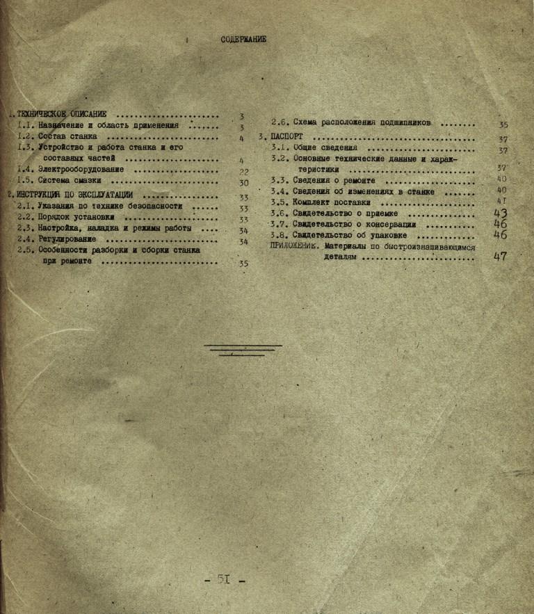 Токарный станок с1е61пм технические характеристики