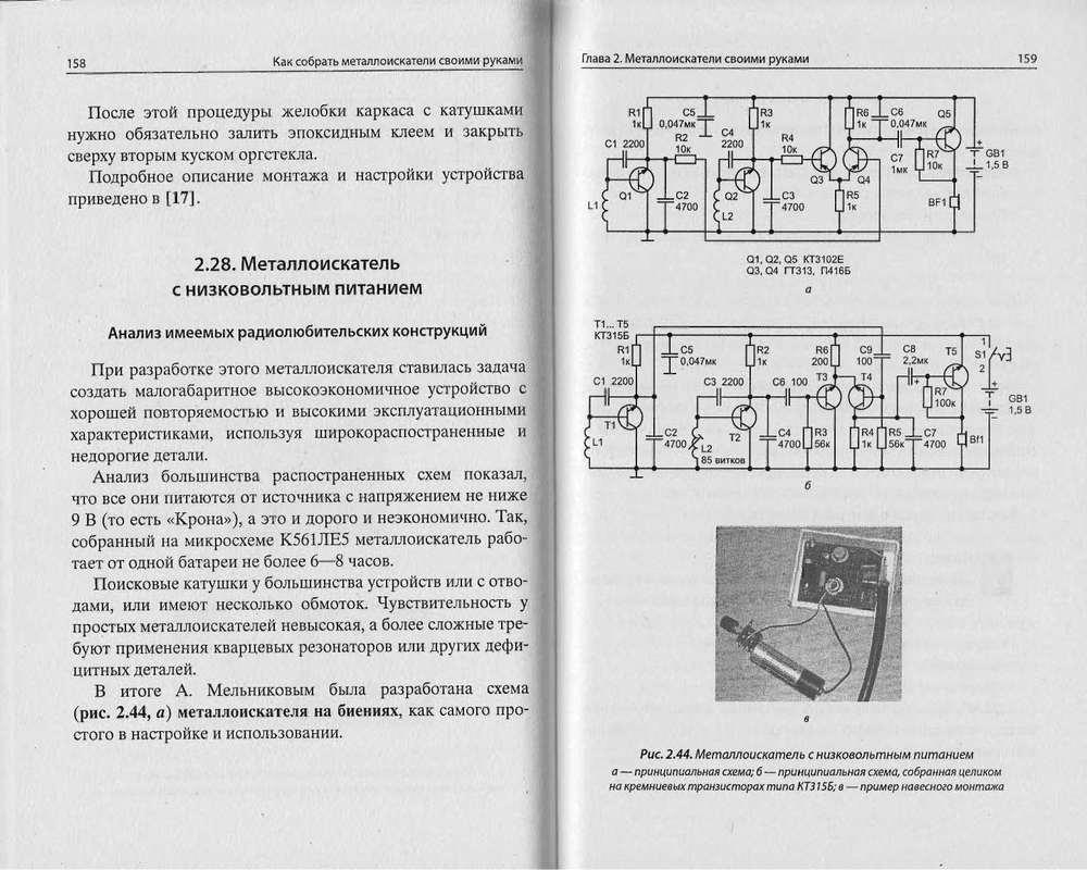 Схема как сделать самодельный металлоискатель: схемы, чертежи и проекты лучших инструментов (85 фото и видео)