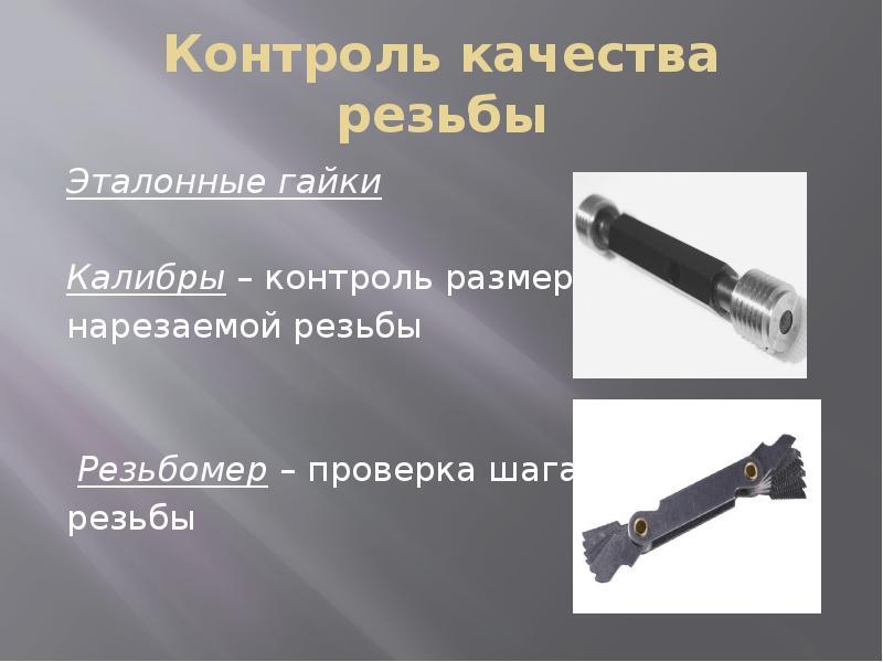 Измерение резьбы методом трех проволочек - металл