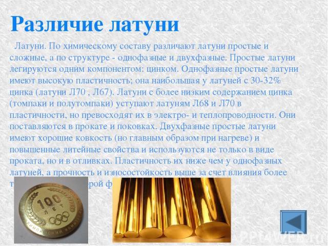 Состав, свойства и применения бронзы
