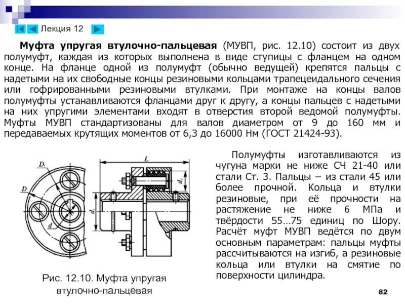 Гост 21424-93 муфты упругие втулочно-пальцевые. параметры и размеры
