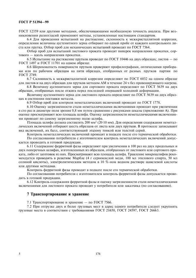 Количество - ферритная фаза  - большая энциклопедия нефти и газа, статья, страница 1