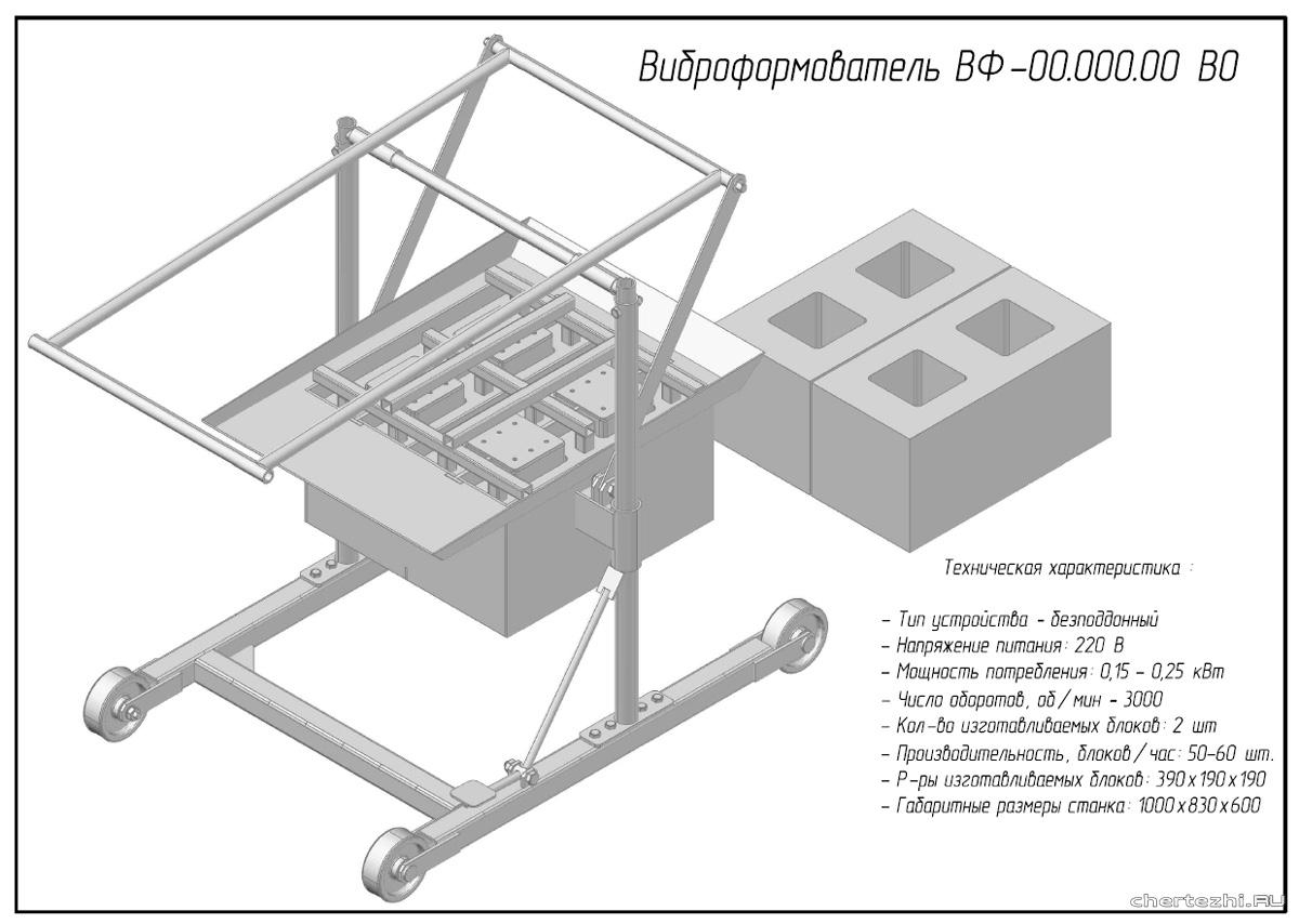 Как изготовить станок для производства шлакоблока своими руками