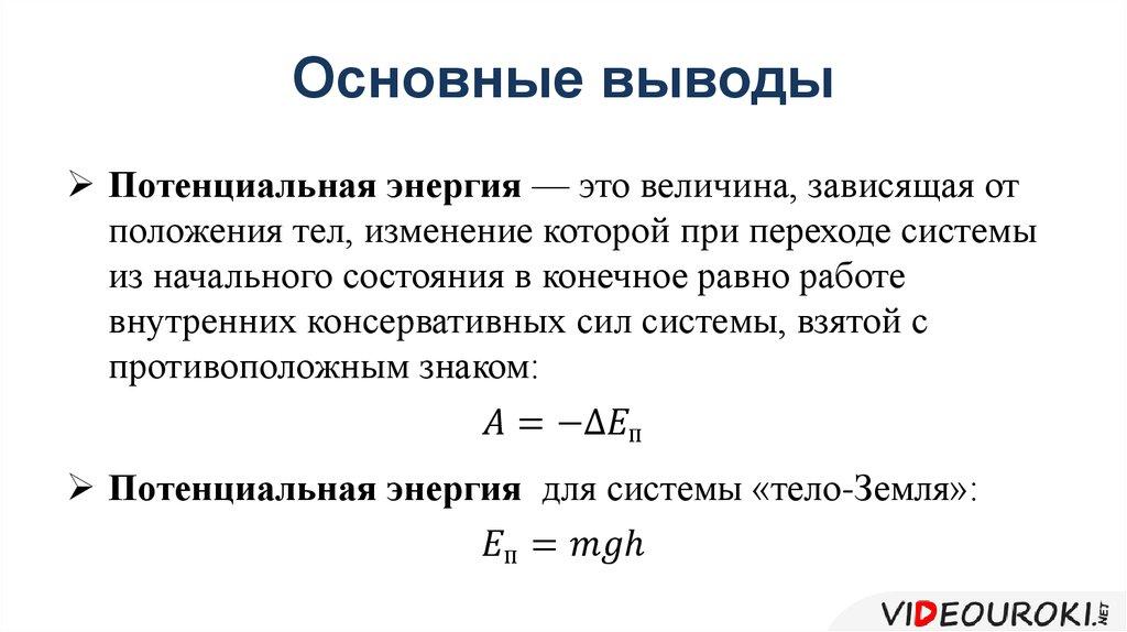 Законы сохранения в механике – fizi4ka