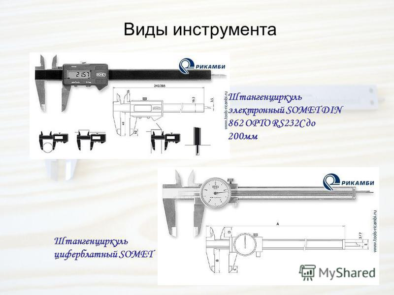 Конспект на тему: штангенинструменты. общие сведения