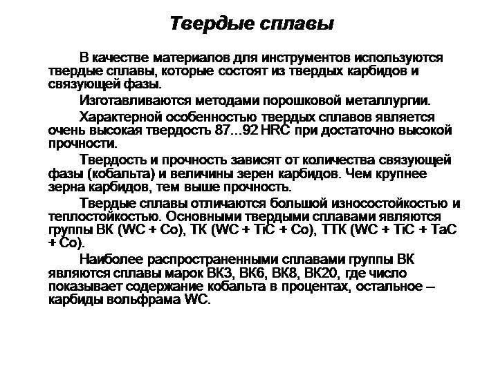 Характеристики и свойства твердых сплавов