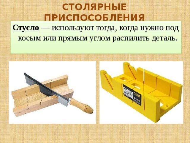 Выбираем поворотное стусло с ножовкой: все секреты покупки и использования инструмента