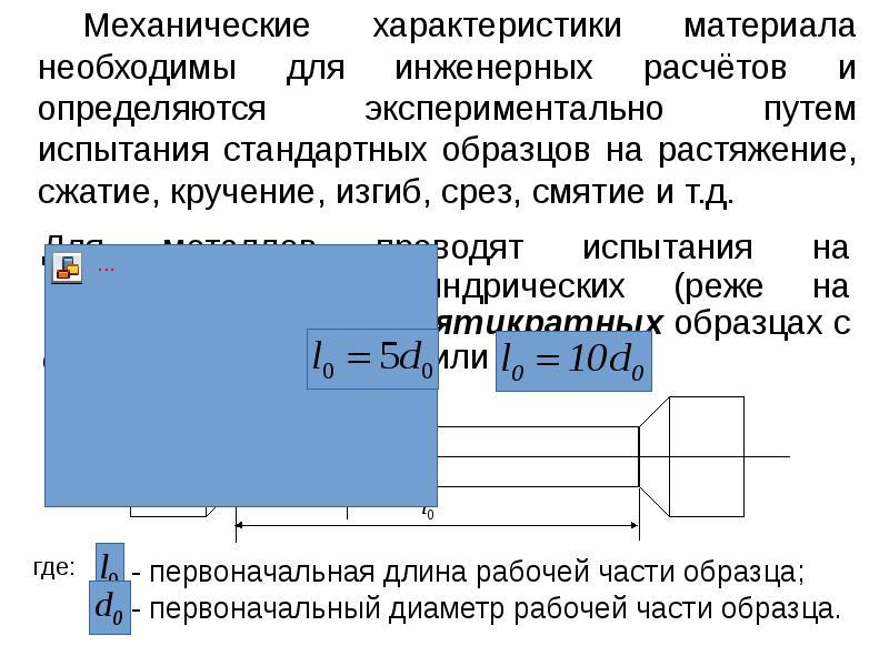 Техническая механика