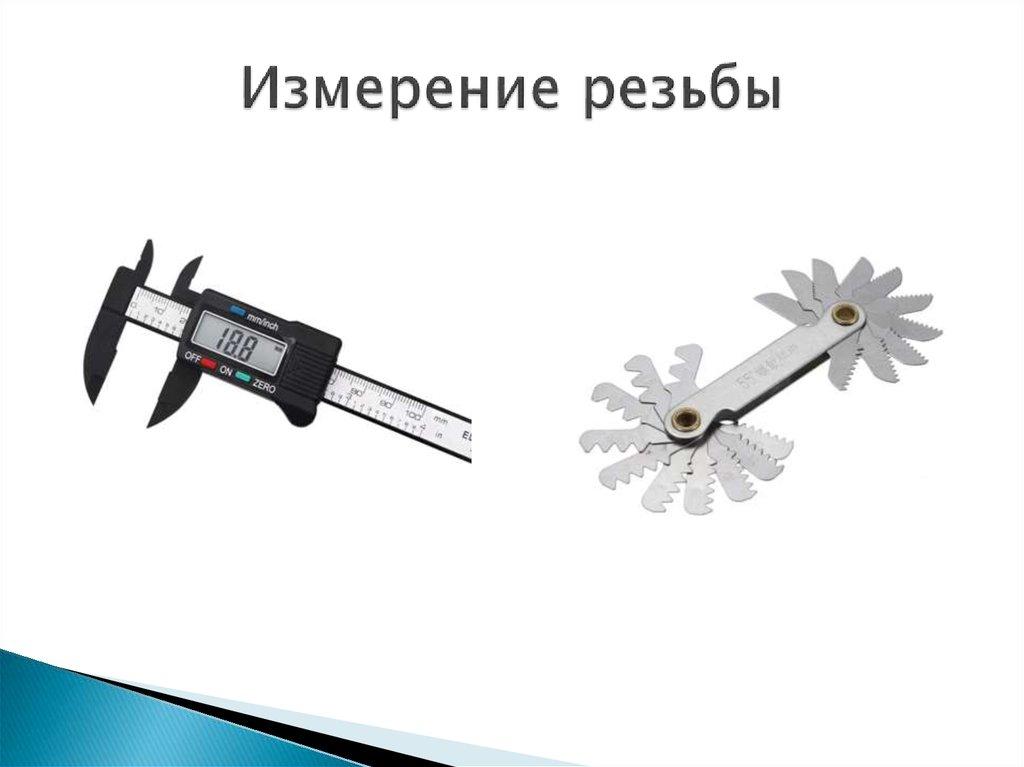 Виды резьбомеров и особенности определения шага резьбы на болтах и гайках – мои инструменты