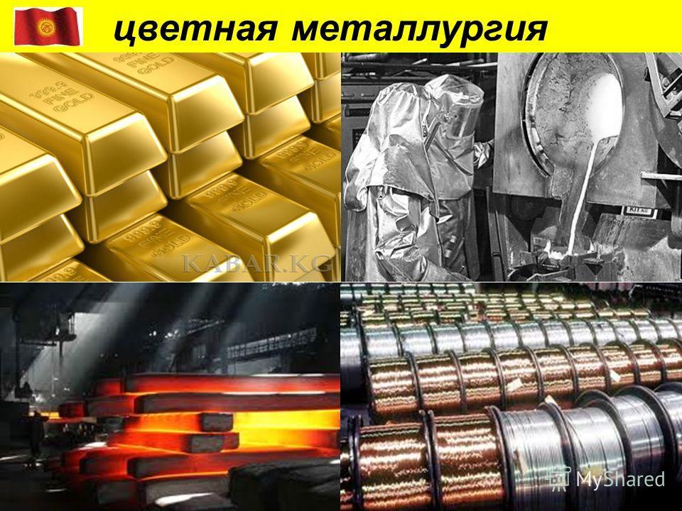 Металлургический комплекс россии – характеристика, схема в таблице