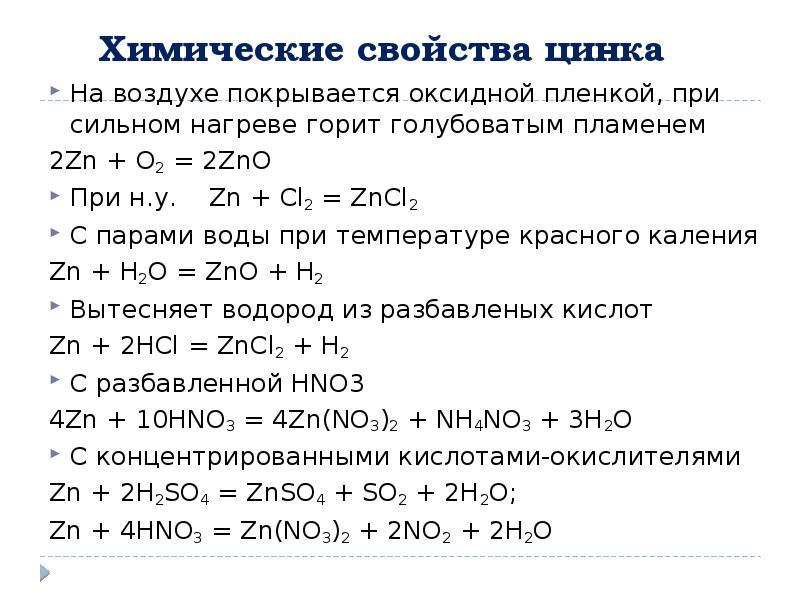 Какими свойствами обладает цинк, его добыча и применение