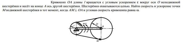 Радиус кривошипа – радиус кривошипа: определение и расчет: определение, как вычислить
