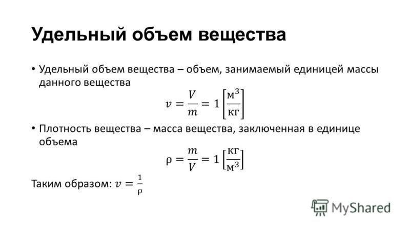 Удельный вес формула расчета. как рассчитать удельный вес