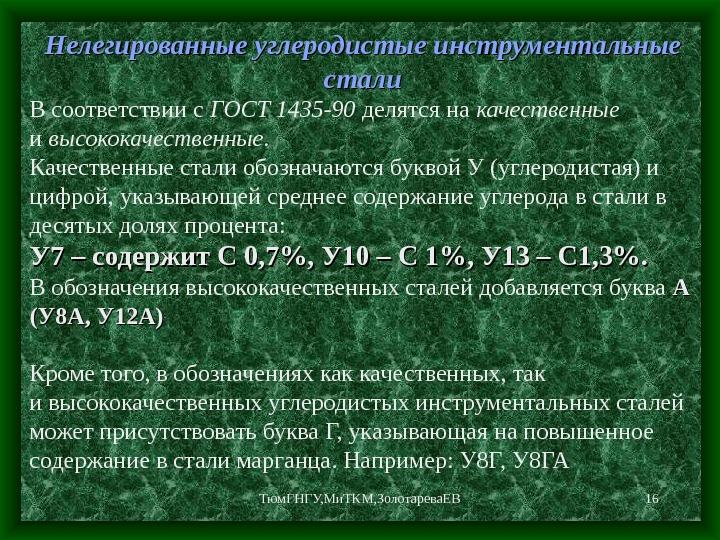 Сталь 08пс — характеристики, расшифровка, применение